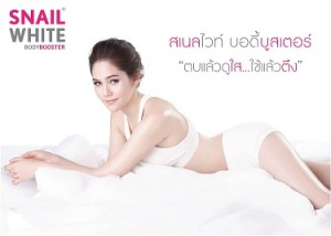 snail white body booster 1 a